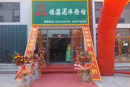 吉林省榆树市 - 东北区 - 最好的硅藻泥品牌|涂料_泥
