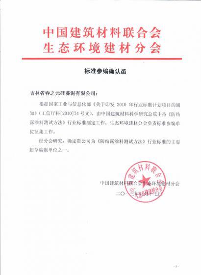 中国《防结露涂料测试方法》行业标准起草单位