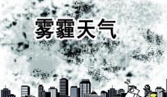 大气污染雾霾肆虐,宁波硅藻泥企业重担在身