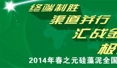 2014年春之元硅藻泥全国代理商精英峰会全面启动