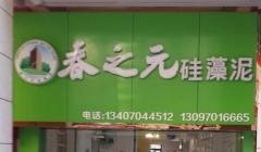 春之元硅藻泥-抚州硅藻泥店面(图)