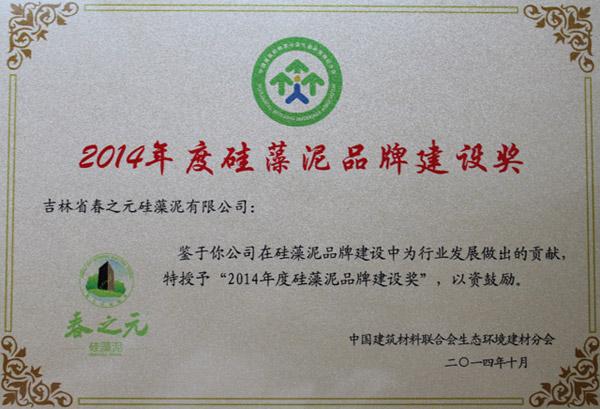 硅藻泥 产业发展