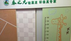 硅藻泥行业标准,春之元硅藻泥为起草单位