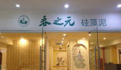 春之元硅藻泥产品工艺风靡宁波硅藻泥市场