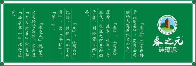 春之元硅藻泥品牌释义,企业文化