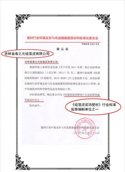 中国《硅藻泥装饰壁材》行业标准起草单位