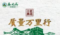 春之元硅藻泥质量万里行上海站期待您的到来!