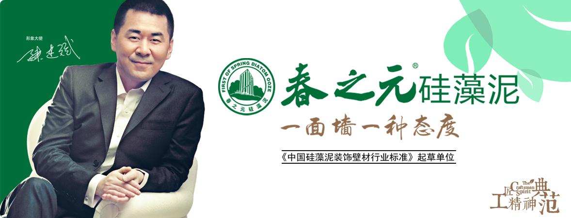 春之元形象大使陈建斌加盟湖南卫视真人秀《一年级》