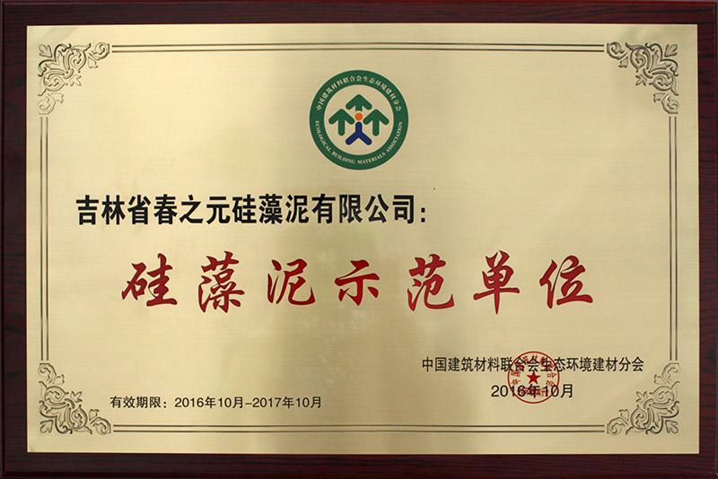 2016年硅藻泥示范单位
