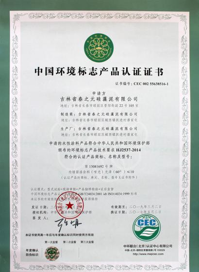 中国环境标志产品认证(十环认证)1