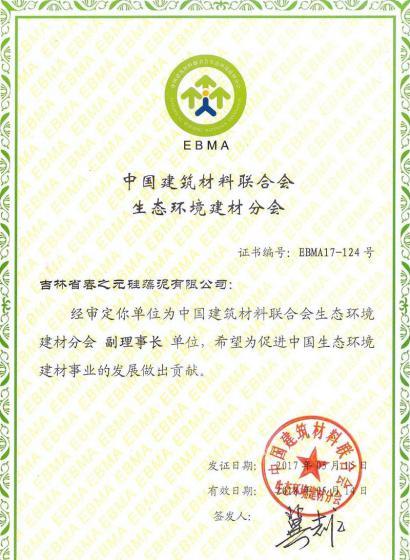 中国生态环境建材副理事长单位