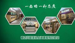 春之元硅藻泥上海体验馆欢迎您