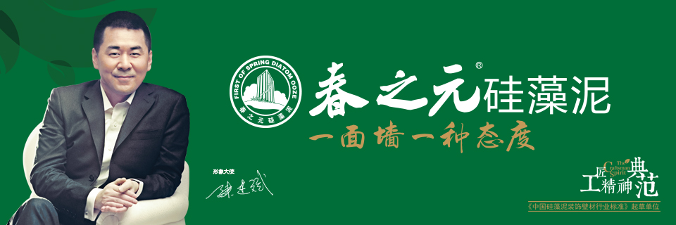 春之元硅藻泥品牌形象大使陈建斌