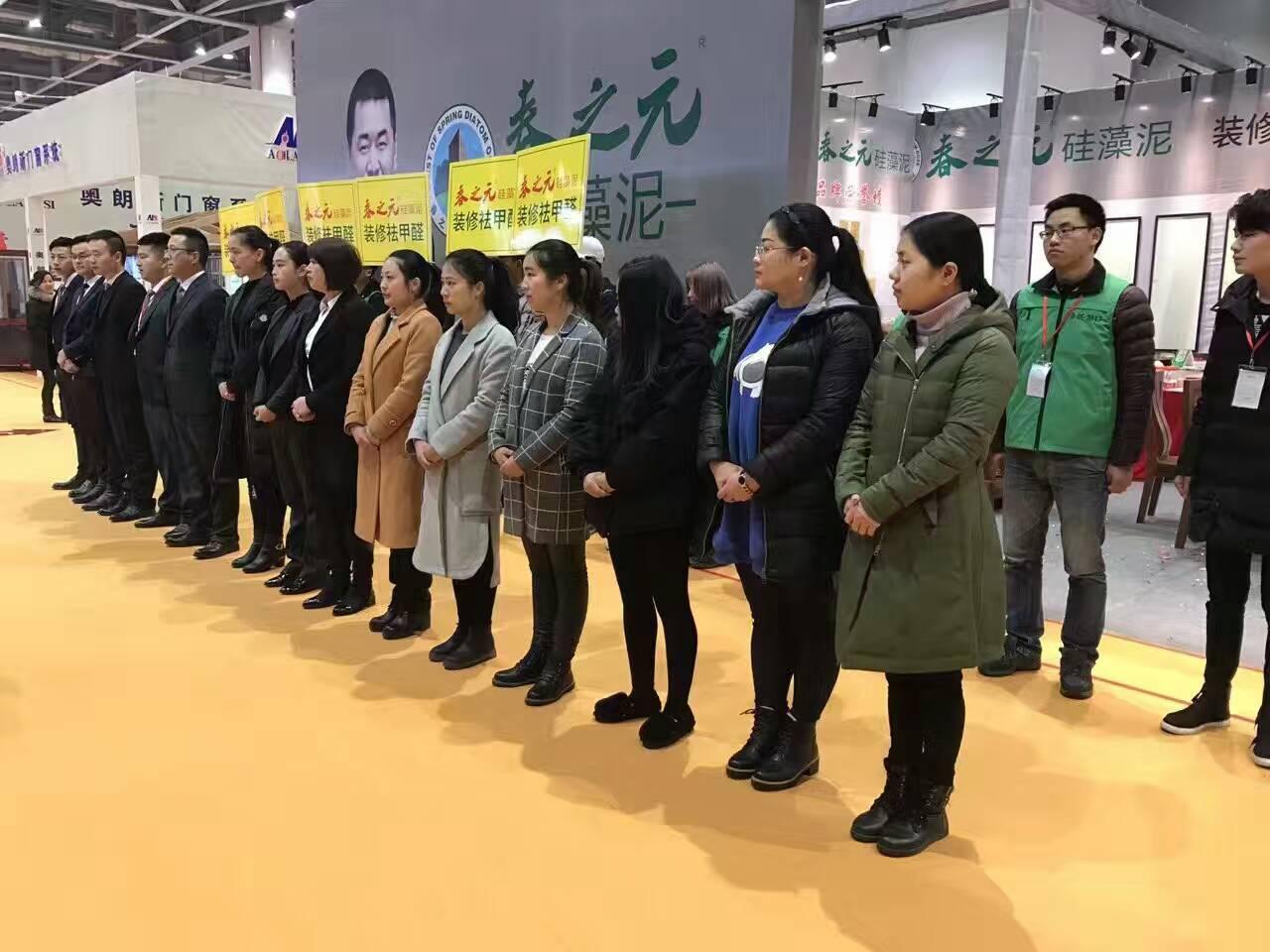 春之元硅藻泥杭州体验馆团队