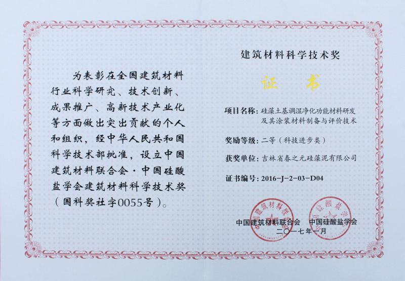 建筑材料科学技术奖(国科奖社字0055号)