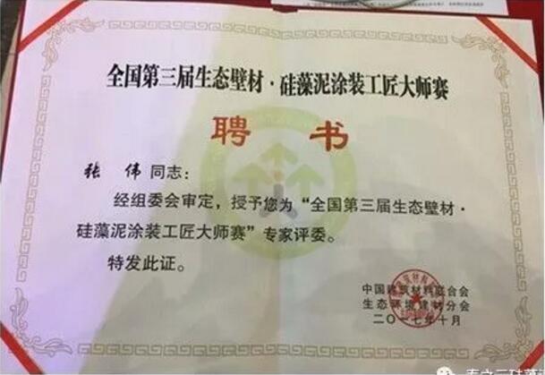 """吉林省春之元硅藻泥有限公司总经理张总被评为 """"全国第三届生态壁材·硅藻泥涂装工匠大师赛""""专家评委"""