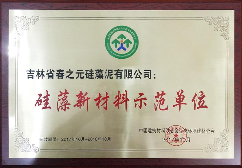 硅藻新材料师范单位