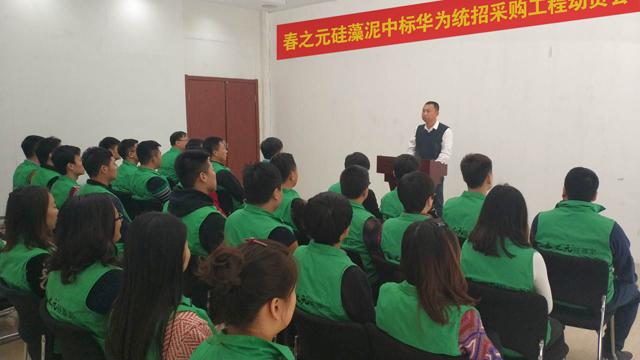 吉林省春之元硅藻泥有限公司董事长马勇先生主持本次动员会