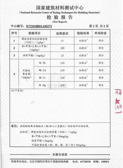 甲醛、VOC、苯等有害物质检测3