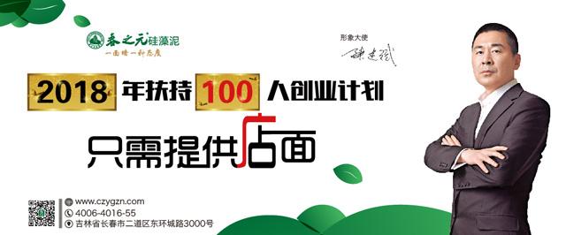 2018年扶持100人创业计划