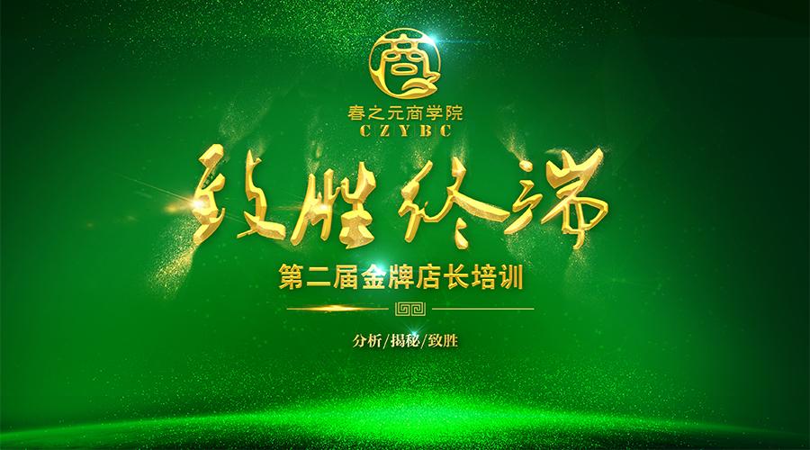 春之元商学院第二届金牌店长培训会正式拉开帷幕-重庆江津