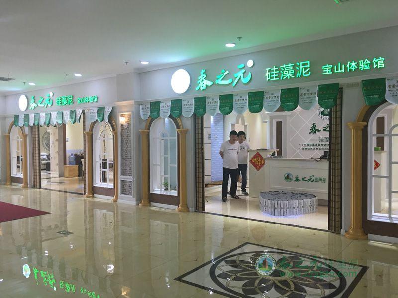 上海宝山-2