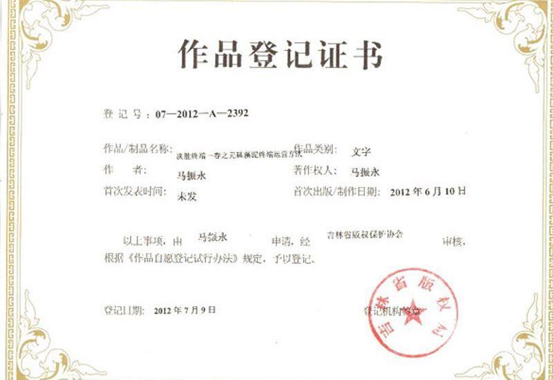 《决胜终端》作品登记证书