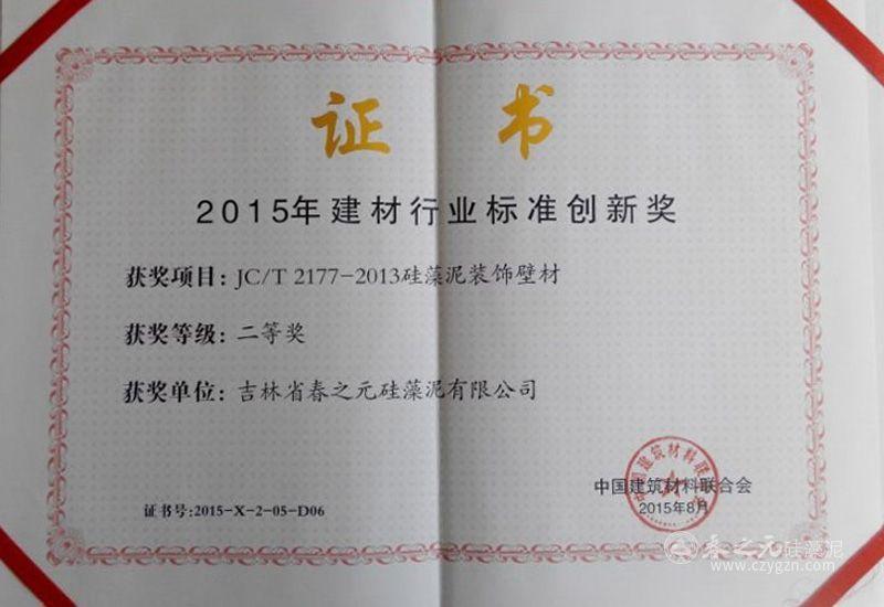 2015年建材行业标准创新奖