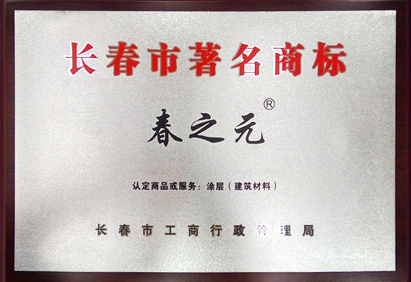 长春市著名商标