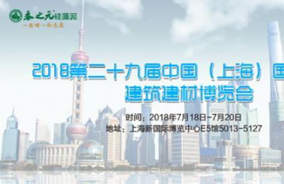 2018年7月春之元硅藻泥与您在上海有个约会
