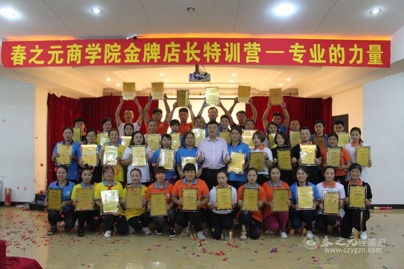 吉林省春之元硅藻泥有限公司总经理、春之元商学院校长张总为获得这份荣誉的学员颁奖。