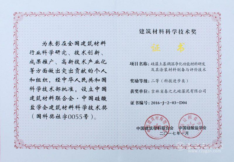 春之元硅藻泥获得科学技术水平最高奖--建筑材料科学技术奖
