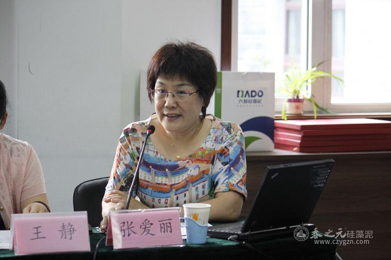 分会副秘书长张爱丽