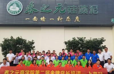 借华东办事处成立之势 第二届金牌店长培训会—上海站