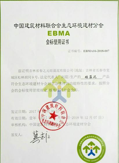 中国生态环境建材会标证书