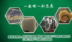 宁波硅藻泥用户首选品牌-春之元硅藻泥