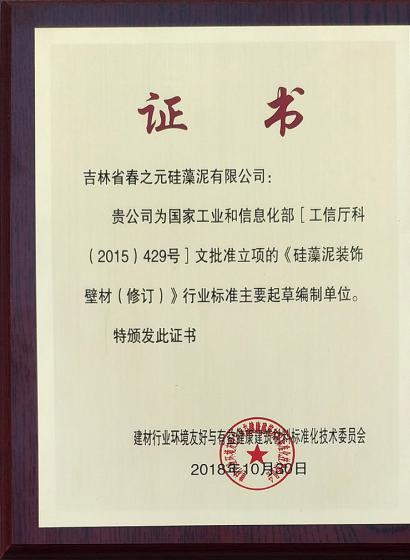 中国《硅藻泥装饰壁材(修订)》行业标准起草单位