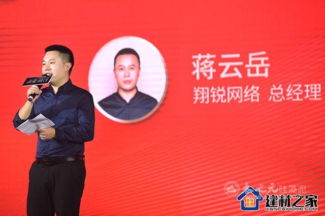 翔锐网络总经理蒋云岳先生