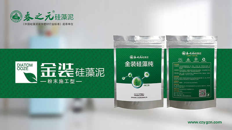 金装硅藻纯粉末施工型