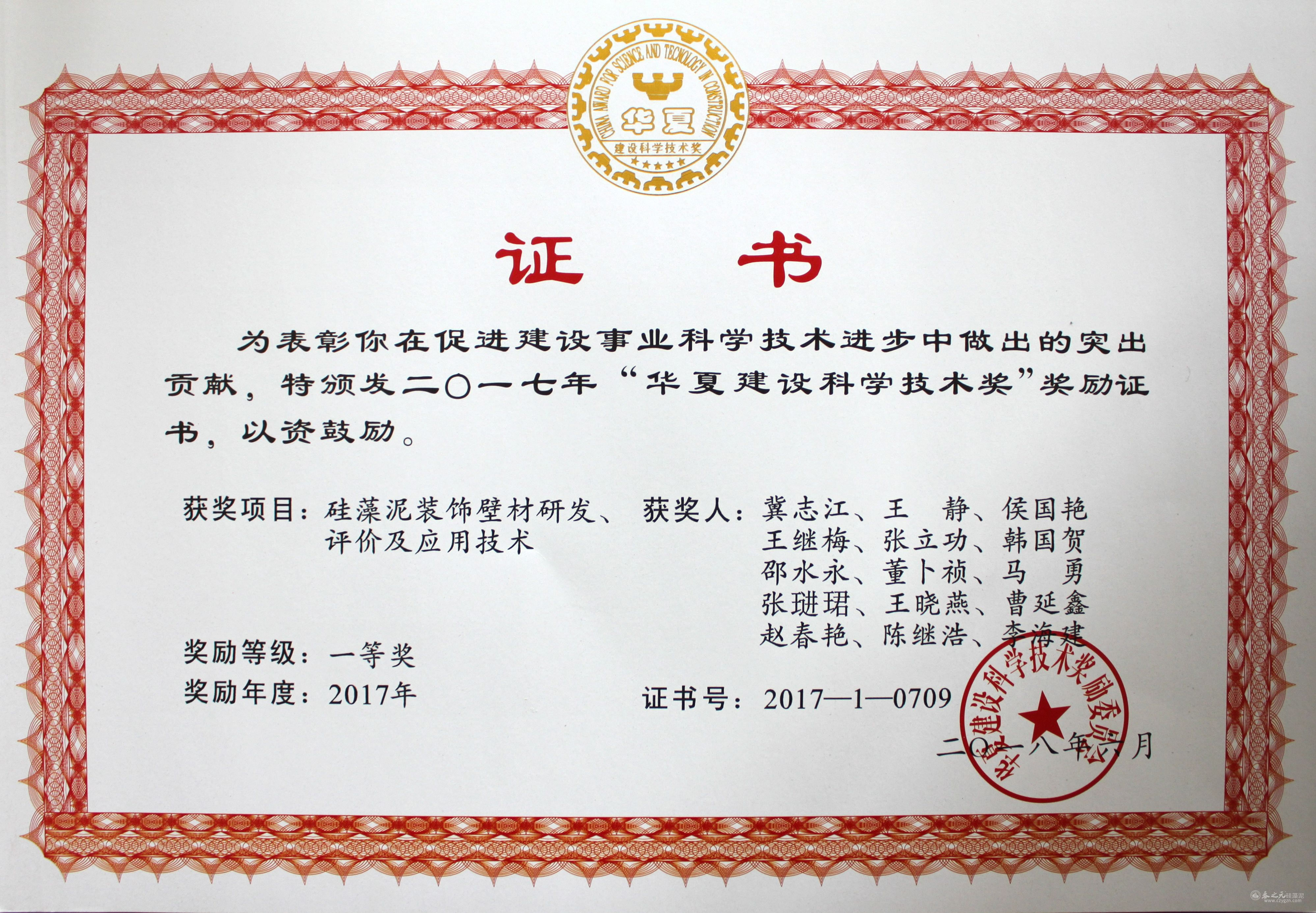 """恭喜春之元硅藻泥荣获""""华夏建设科学技术奖""""一等奖"""