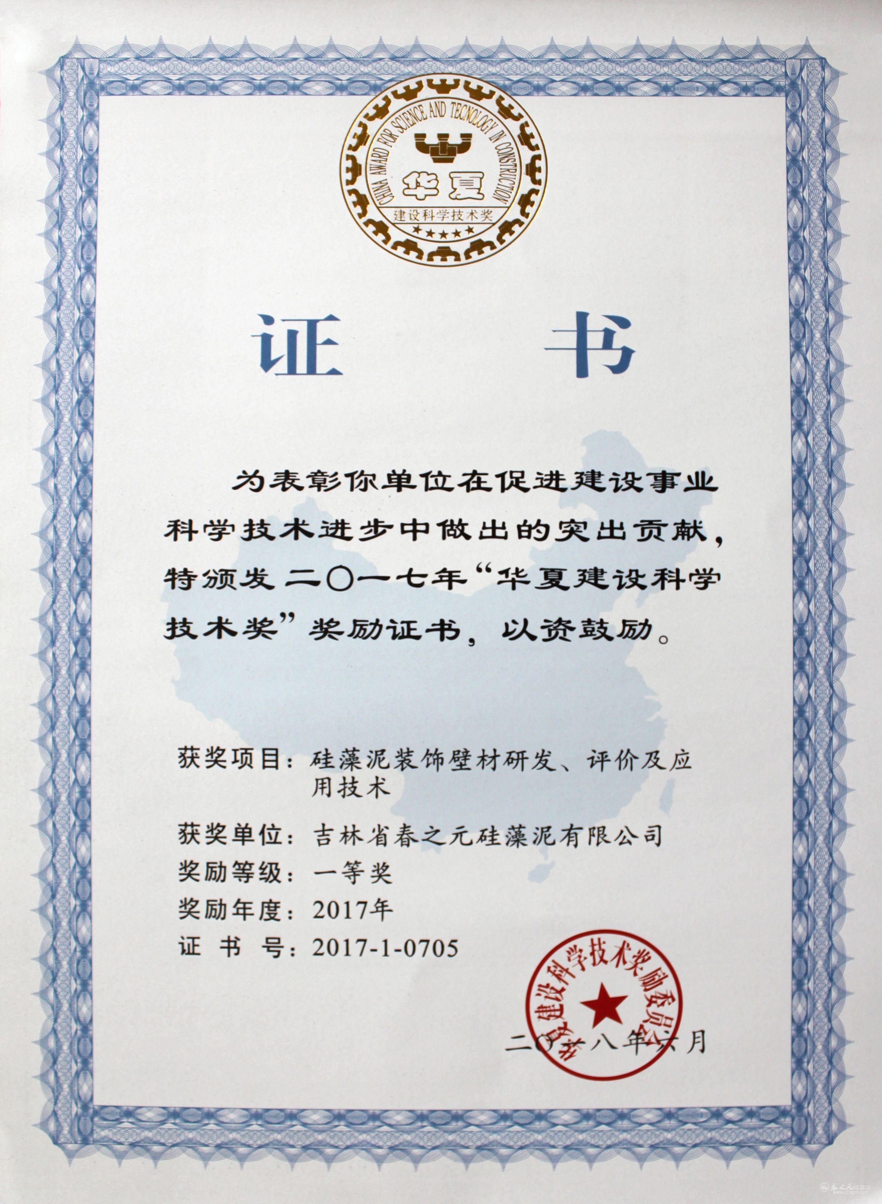 华夏建设科学技术奖