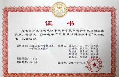 """恭喜春之元硅藻泥荣获2017年""""华夏建设科学技术奖""""一等奖"""