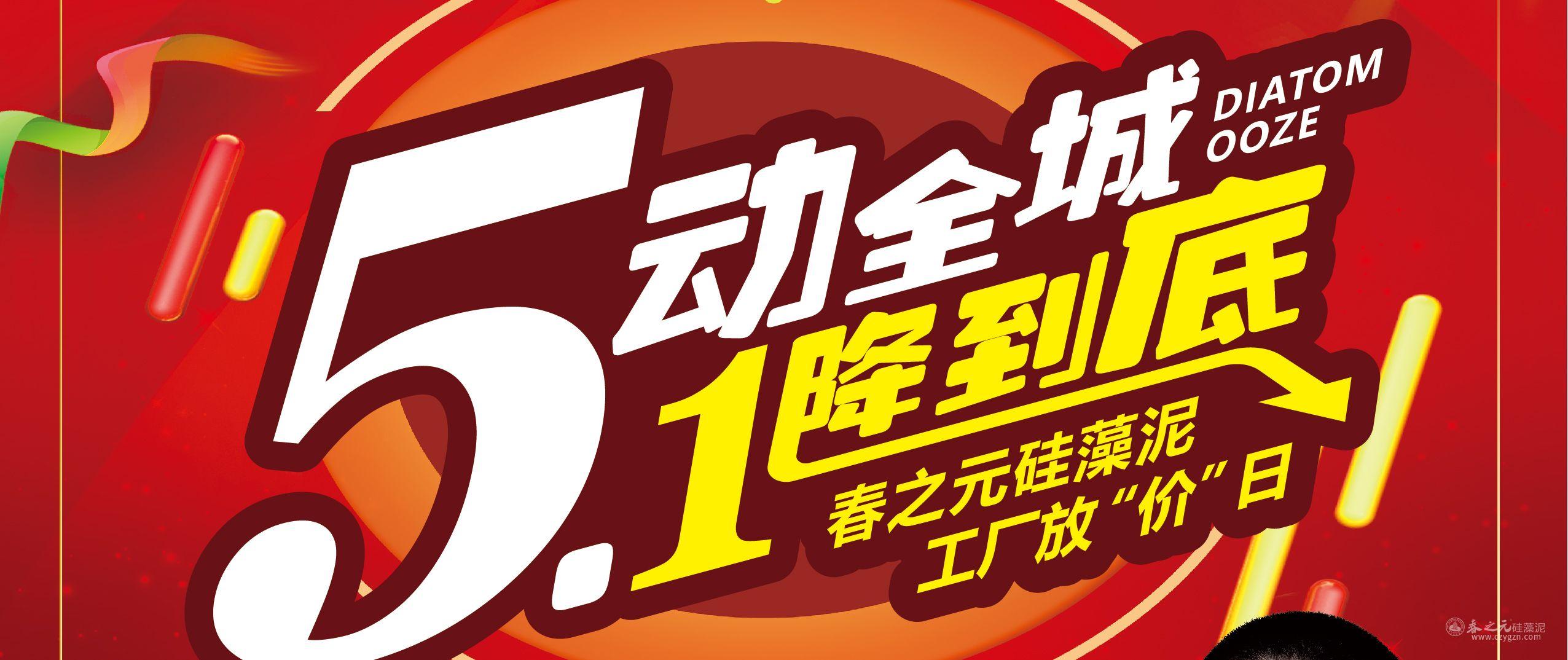 """""""5""""动全城""""1""""降到底!春之元硅藻泥工厂放""""价""""日来啦"""