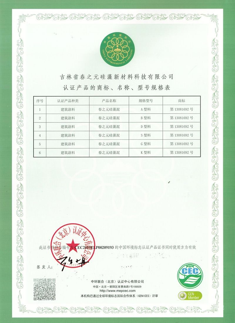 中国环境标志产品认证(十环认证)2