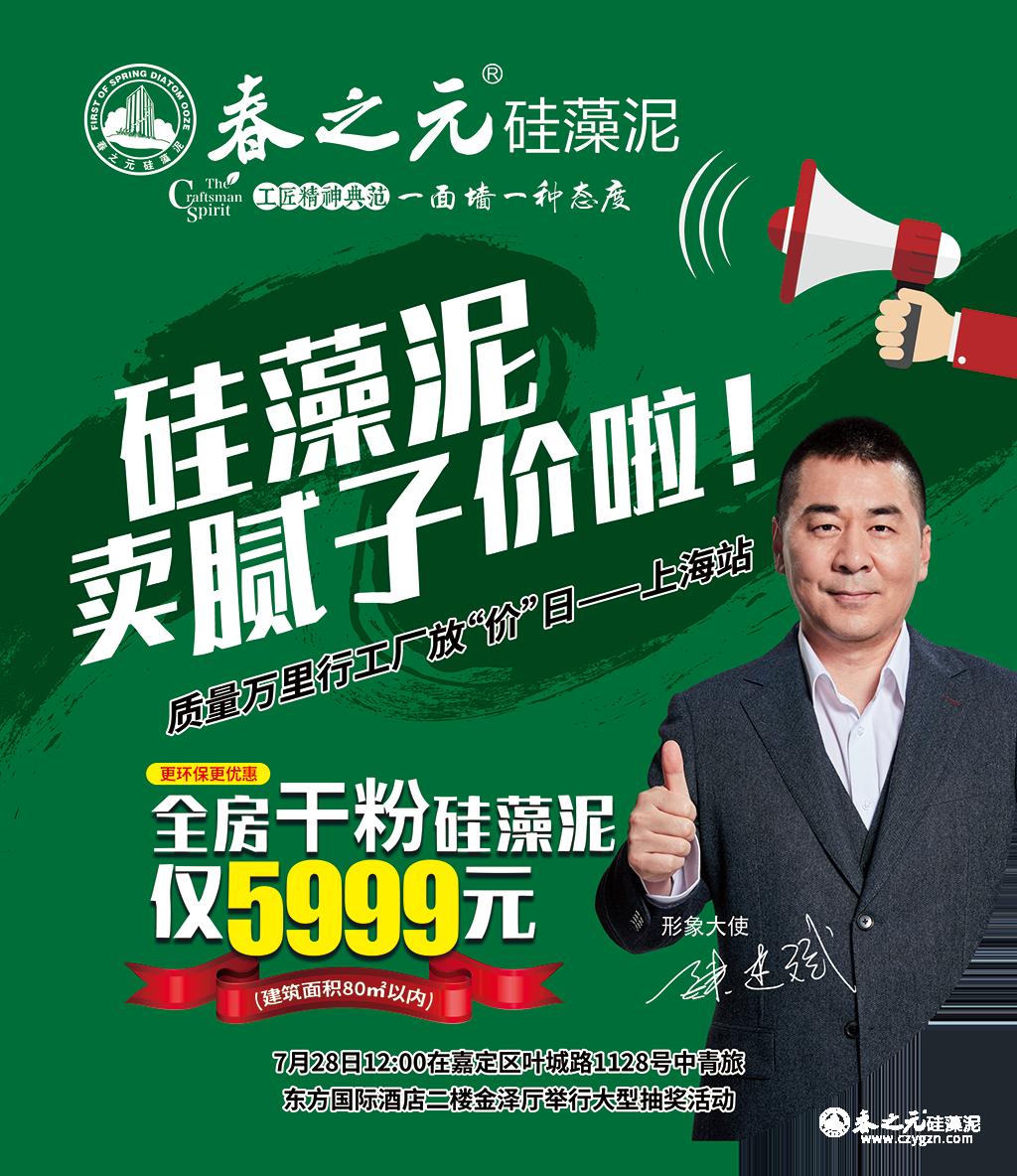 """春之元工厂放""""价""""日燃炸上海,全房干粉硅藻泥仅售5999元"""