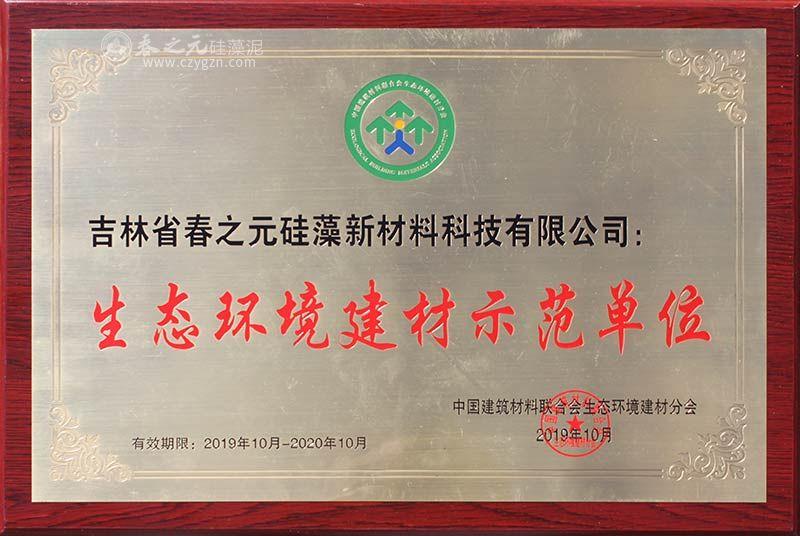 2019年生态环境建材示范单位