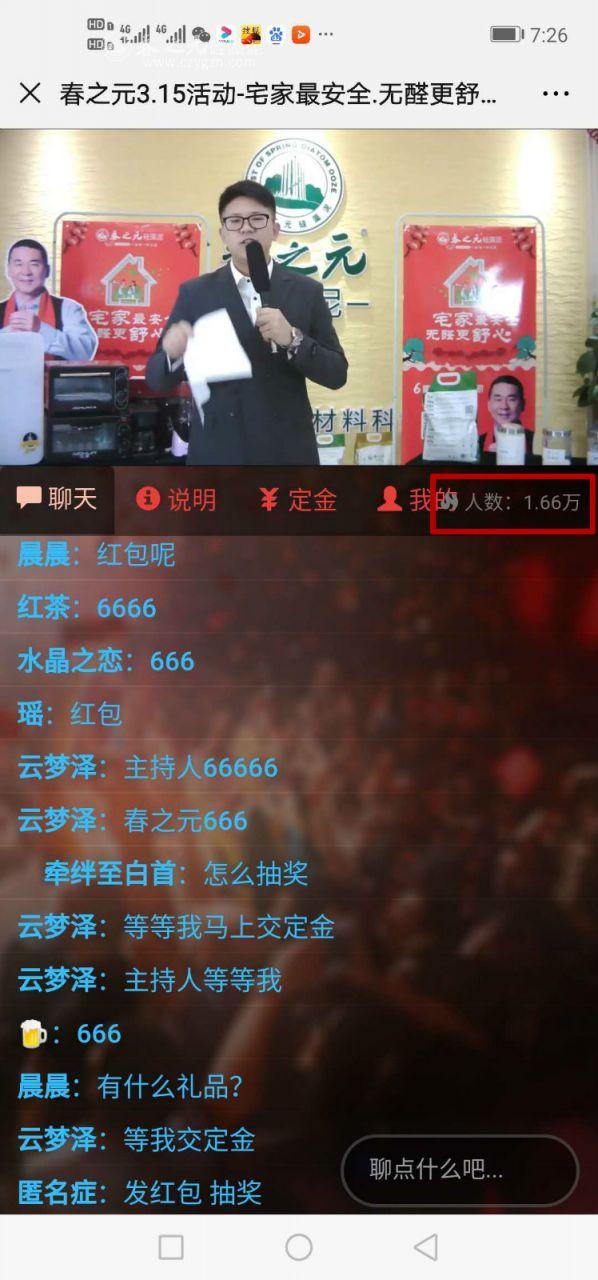 """16352人""""大聚惠""""!春之元首场直播活动圆满收官,近200㎡满当当的礼品仓库瞬间抢空!"""