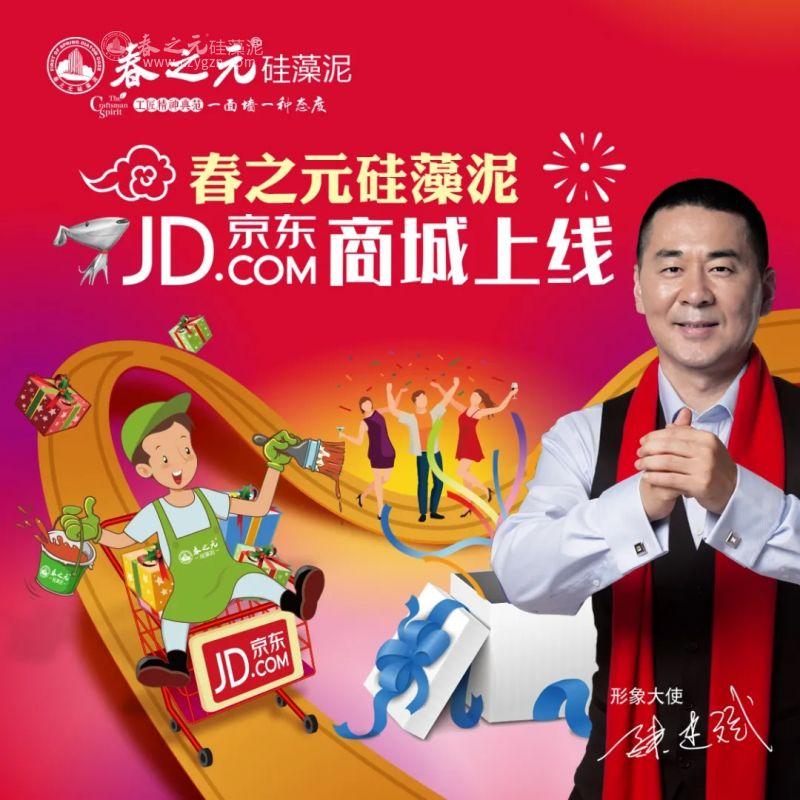 紧跟电商时代潮流,春之元全网唯一官方旗舰店值得信赖!