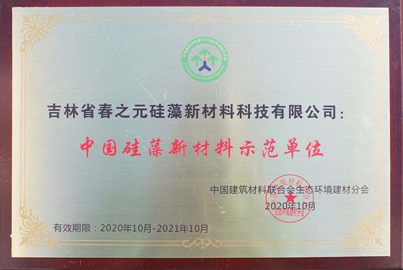 2020年中国硅藻新材料示范单位