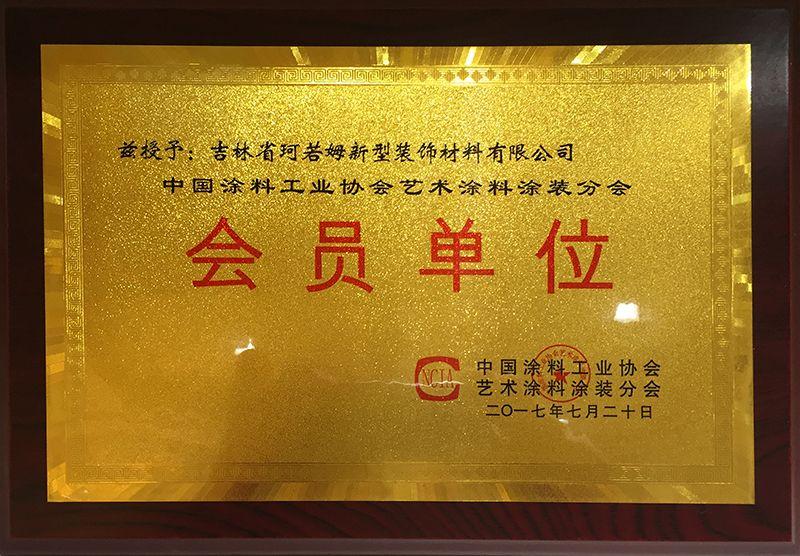 中國涂料工業協會藝術涂料涂裝分會會員單位